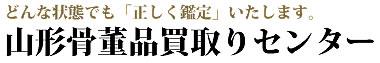 山形県で骨董品高価買取りに自信あり!「山形骨董品買取りセンター」